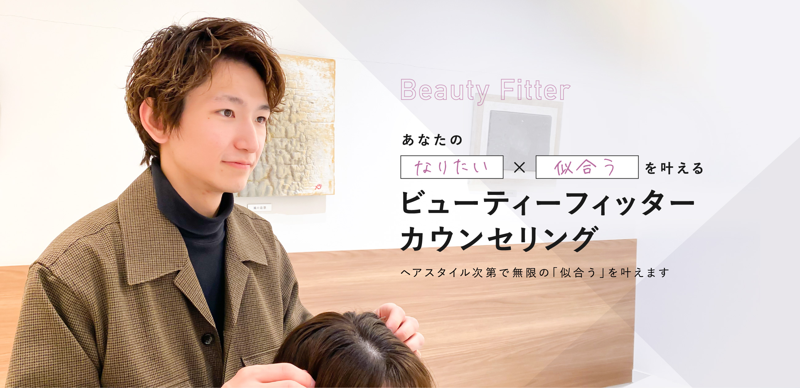 Beauty Fitter