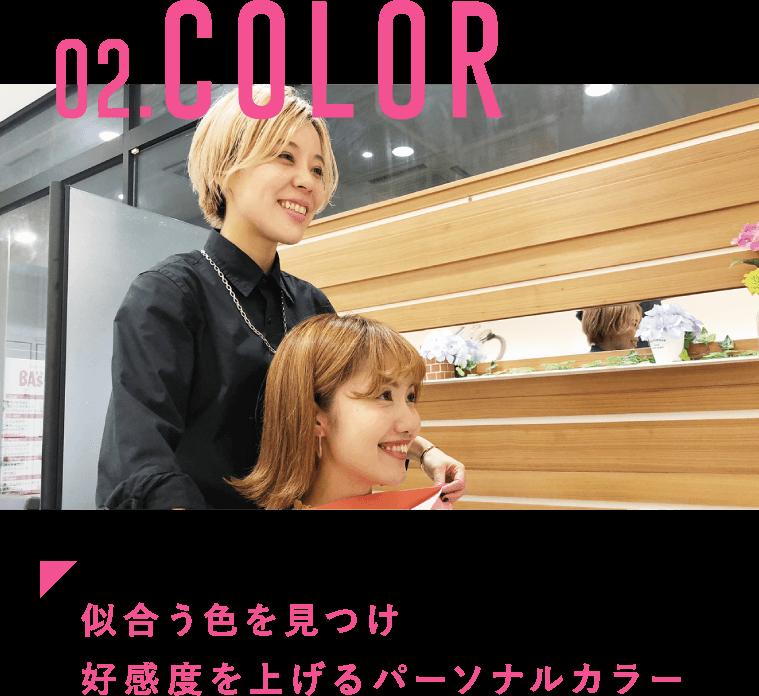 02.COLOR 似合う色を見つけ好感度を上げるパーソナルカラー