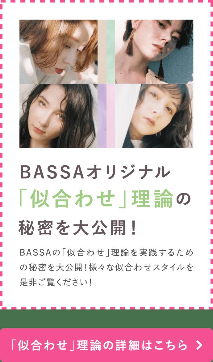 BASSAオリジナル「似合わせ」理論の秘密を大公開!