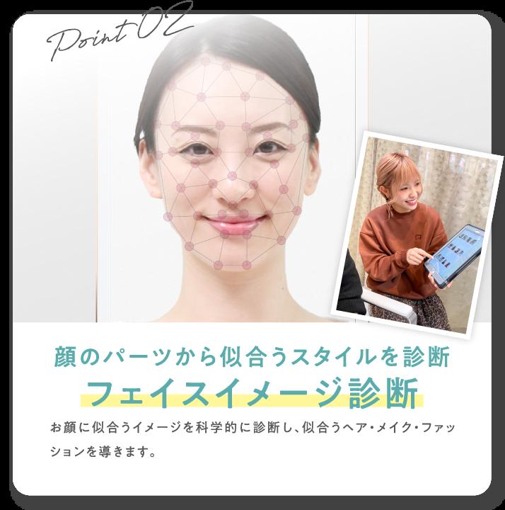 顔のパーツから似合うスタイルを診断 フェイスイメージ診断