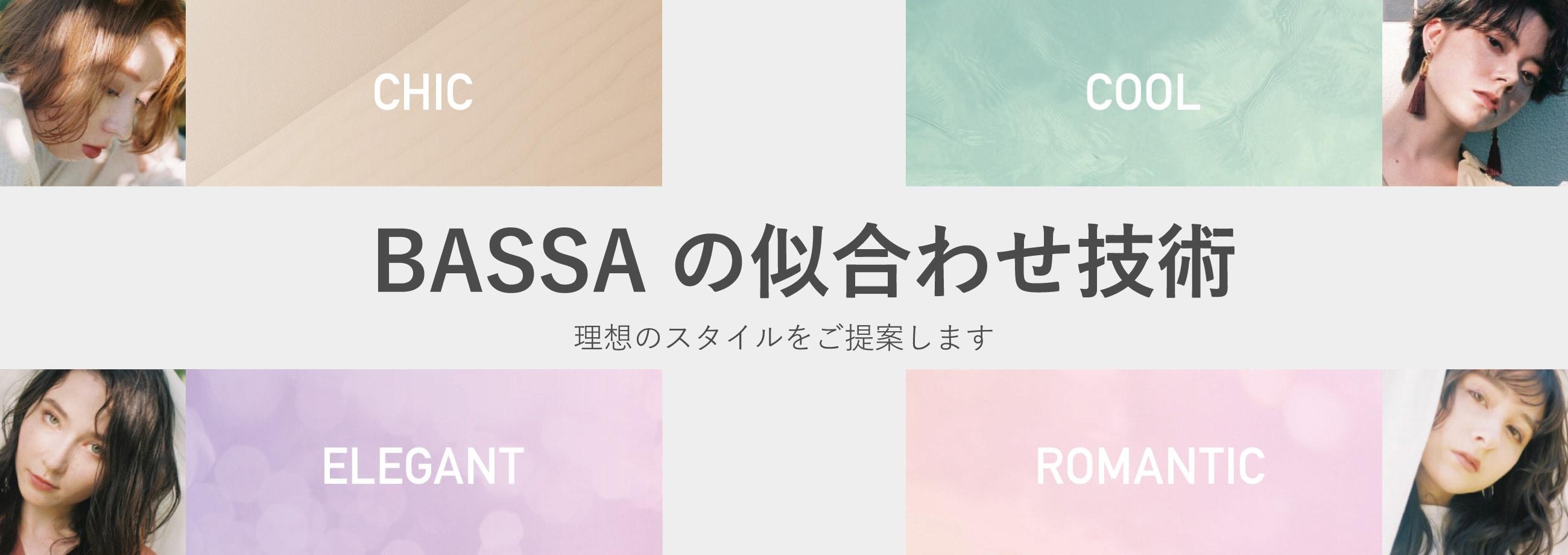 BASSAの似合わせ技術