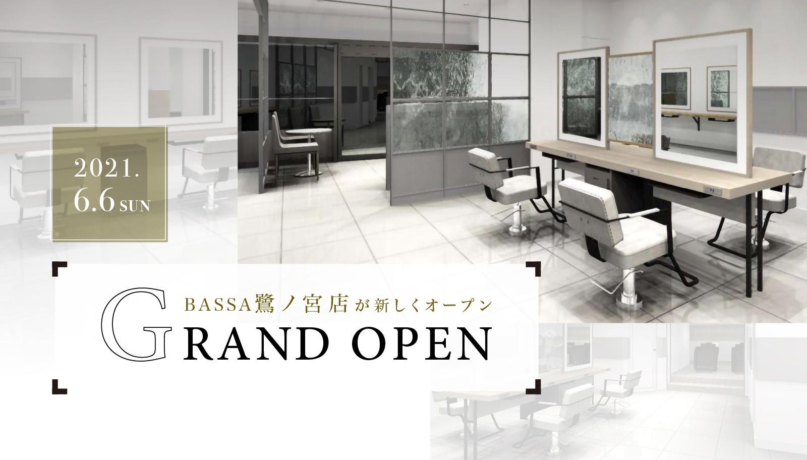 BASSA鷺ノ宮店が新しくオープン