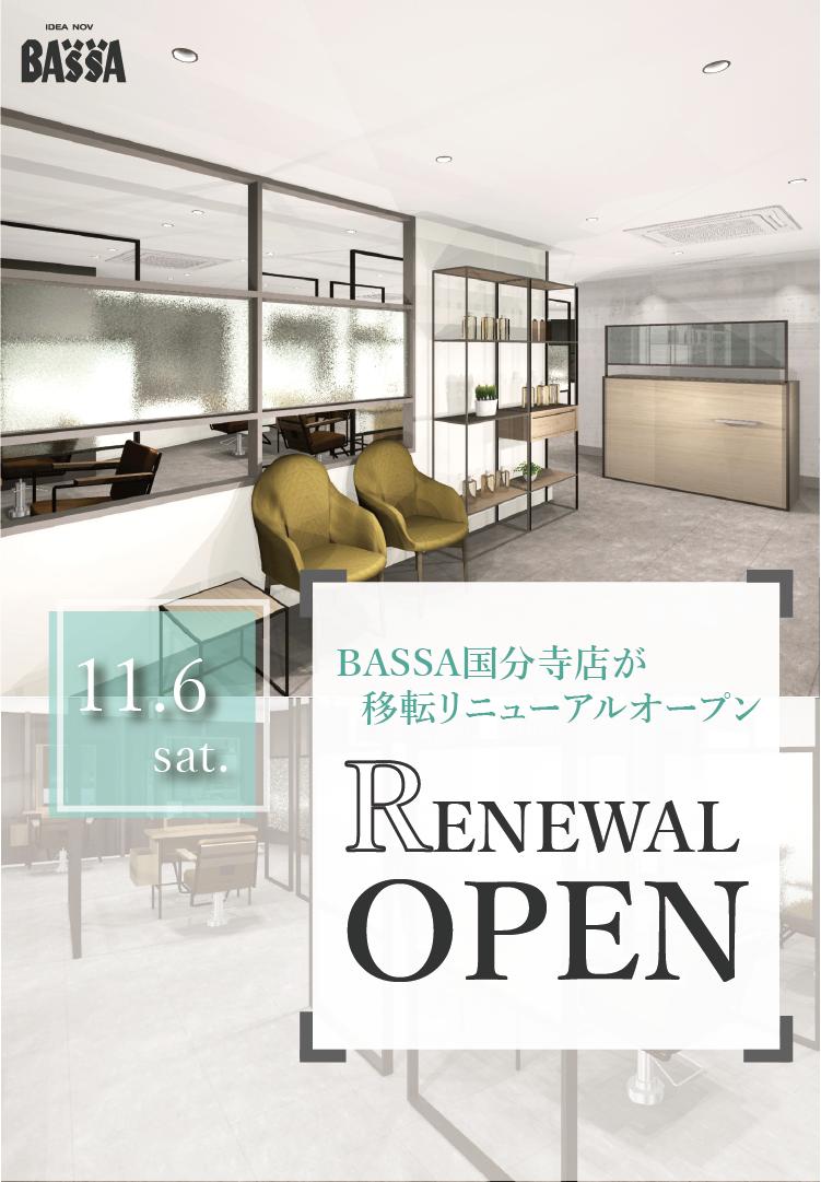 BASSA国分寺店が移転リニューアルオープン