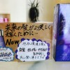 〜NEW ITEM〜
