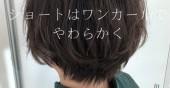 【石神井公園】初夏におすすめ!?襟足コンパクトに!【美容室】
