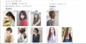 顔タイプ診断☆丸顔、キュートタイプの似合うヘアスタイル☆美容室BASSA花小金井