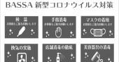 【コロナ対策】BASSA石神井公園店からのお知らせ【練馬】