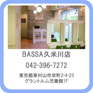 BASSA(バサ)久米川店 東京都東村山市栄町2-4-23グラントルム弐番館1F ヘアリセッター