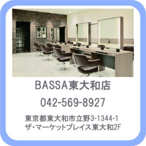 BASSA(バサ)東大和店 東京都東大和市立野3-1344-1ザ・マーケットプレイス東大和2F ヘアリセッター