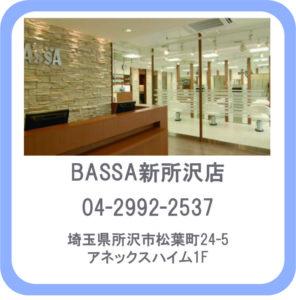 BASSA(バサ)新所沢店 埼玉県所沢市松葉町24-5アネックスハイム1F ヘアリセッター