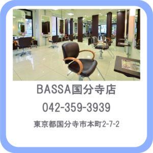 BASSA(バサ)国分寺店 東京都国分寺市本町2-7-2 ヘアリセッター