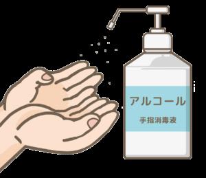 BASSA 美容室 手指消毒 コロナ対策