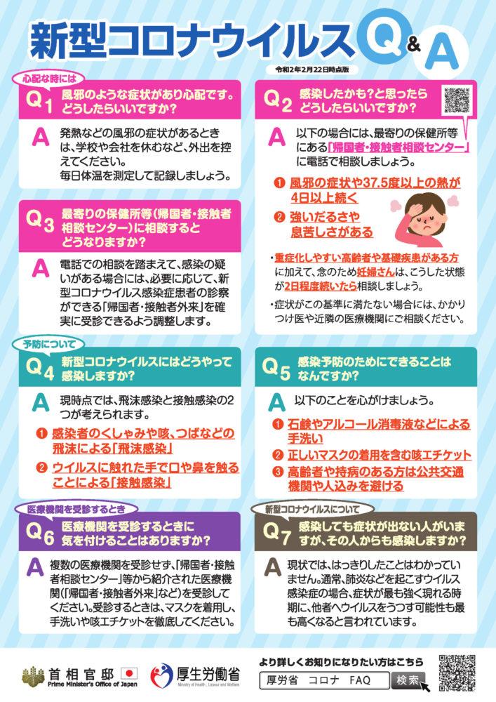 美容室 コロナ対策 感染症対策